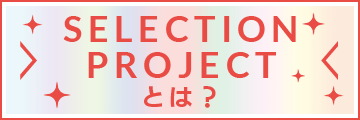 SELECTION PROJECTとは?